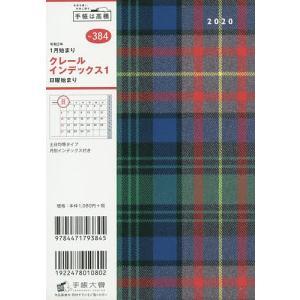クレール インデックス 1 手帳 B6 マンスリー クリアカバー チェック 緑 No.384 (20...