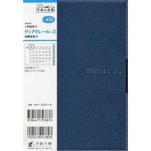ディアクレール(R) 2 手帳 B6 マンスリー 皮革調 ネイビー No.492 (2020年1月始まり)