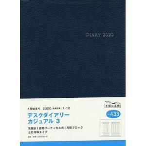 デスクダイアリー カジュアル 3 手帳 日記 ダイアリー A5 ウィークリー 皮革調 青 No.433 (2020年1月始まり)