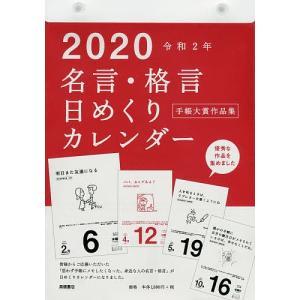 名言・格言日めくりカレンダー(手帳大賞作品集) カレンダー B5 E501 (2020年1月始まり)