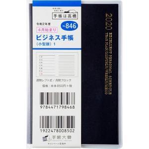 ビジネス手帳 〈小型版〉 1 手帳判 ウィークリー クリアカバー 黒 No.846 (2020年度版4月始まり)