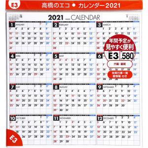 日曜はクーポン有/ エコカレンダー壁掛 A2変型サイズE3(2021年版1月始まり) bookfan PayPayモール店