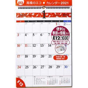 日曜はクーポン有/ エコカレンダー壁掛 A3サイズE12(2021年版1月始まり) bookfan PayPayモール店