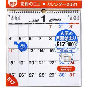 日曜はクーポン有/ エコカレンダー壁掛(月曜始まり) A3変型サイズE17(2021年版1月始まり)|bookfan PayPayモール店