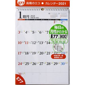 日曜はクーポン有/ エコカレンダー壁掛 B4サイズE77(2021年版1月始まり) bookfan PayPayモール店