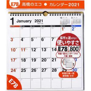 日曜はクーポン有/ エコカレンダー壁掛 B4変型サイズE78(2021年版1月始まり)|bookfan PayPayモール店