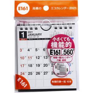 日曜はクーポン有/ エコカレンダー壁掛・卓上兼用 B7変型サイズE161(2021年版1月始まり) bookfan PayPayモール店