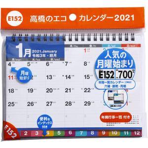 日曜はクーポン有/ エコカレンダー卓上(インデックス付き・月曜始まり) B6サイズE152(2021年版1月始まり) bookfan PayPayモール店