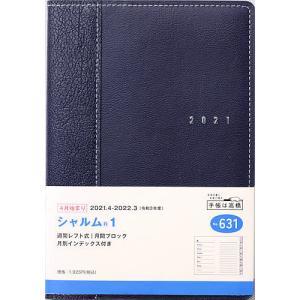 日曜はクーポン有/ シャルム(R)1 [ブルーブラック] B6判 2021年4月始まり No.631