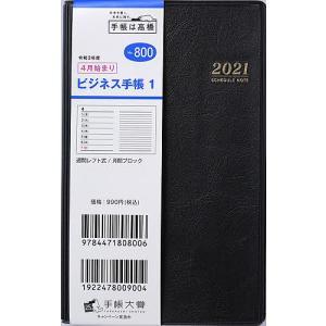 日曜はクーポン有/ ビジネス手帳 1 [黒] 手帳判 2021年4月始まり No.800