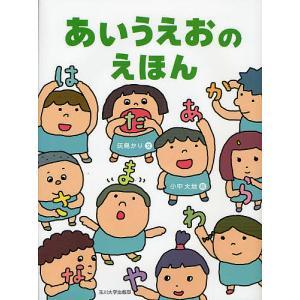 あいうえおのえほん/灰島かり/小中大地/子供/絵本