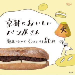 京都のおいしいパン屋さん 観光地から歩いていける80軒/旅行