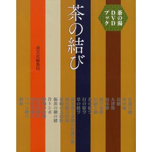 茶の結び 茶の湯DVDブック/淡交社編集局