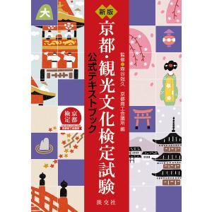 毎日クーポン有/ 京都・観光文化検定試験 公式テキストブック/森谷尅久/京都商工会議所
