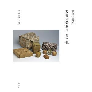 袋師が見る数寄の名脇役茶の裂/三浦和子