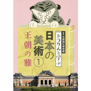 トラりんと学ぶ日本の美術 1/京都国立博物館