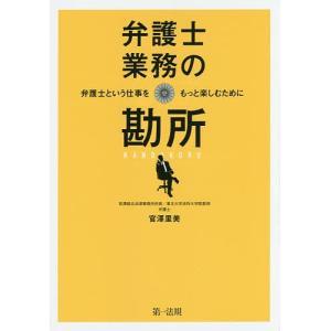 日曜はクーポン有/ 弁護士業務の勘所 弁護士という仕事をもっと楽しむために/官澤里美