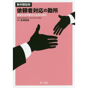 日曜はクーポン有/ 事件類型別依頼者対応の勘所 選ばれる弁護士になるために/官澤里美