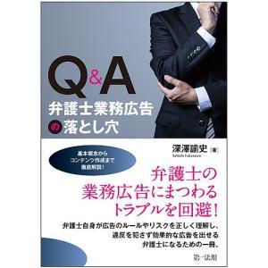 日曜はクーポン有/ Q&A弁護士業務広告の落とし穴/深澤諭史