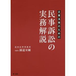 企業法務のための民事訴訟の実務解説/圓道至剛