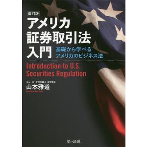 アメリカ証券取引法入門 基礎から学べるアメリカのビジネス法/山本雅道