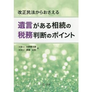 改正民法からおさえる遺言がある相続の税務判断のポイント/大野憲太郎/渡邉正則