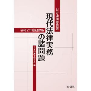 毎日クーポン有/ 現代法律実務の諸問題 令和2年度研修版/日本弁護士連合会|bookfan PayPayモール店