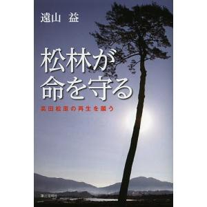 松林が命を守る 高田松原の再生を願う/遠山益