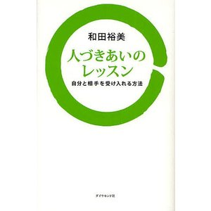 人づきあいのレッスン 自分と相手を受け入れる方法/和田裕美