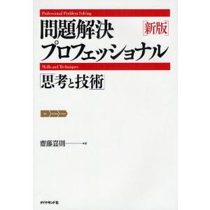 問題解決プロフェッショナル「思考と技術」/齋藤嘉則