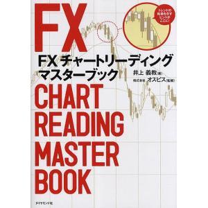 著:井上義教 監修:オスピス 出版社:ダイヤモンド社 発行年月:2010年09月