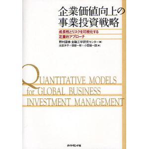 企業価値向上の事業投資戦略 成長性とリスクを可視化する定量的アプローチ/野村證券金融工学研究センター/太田洋子/張替一彰