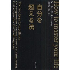 自分を超える法/ピーター・セージ/駒場美紀/相馬一進