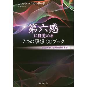 第六感に目覚める7つの瞑想CDブック 宇宙からの情報を受信する/コレット・バロン‐リード/島津公美