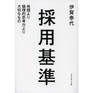 著:伊賀泰代 出版社:ダイヤモンド社 発行年月:2012年11月 キーワード:ビジネス書