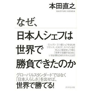 著:本田直之 出版社:ダイヤモンド社 発行年月:2014年03月 キーワード:ビジネス書