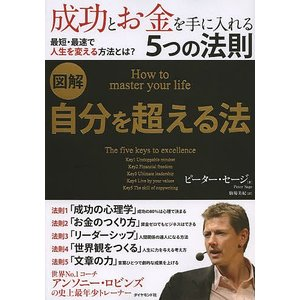 図解自分を超える法 成功とお金を手に入れる5つの法則/ピーター・セージ/駒場美紀