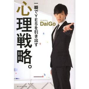 著:DaiGo 出版社:ダイヤモンド社 発行年月:2013年08月 キーワード:ビジネス書