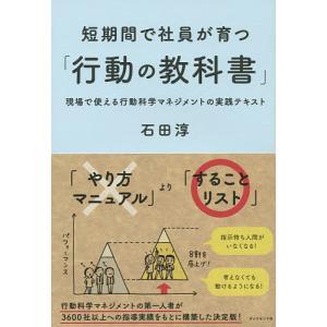 短期間で社員が育つ「行動の教科書」 現場で使える...の商品画像