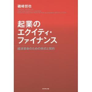 起業のエクイティ・ファイナンス 経済革命のための株式と契約/磯崎哲也
