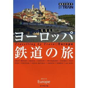 ヨーロッパ鉄道の旅 2013−14/地球の歩き方編集室/旅行