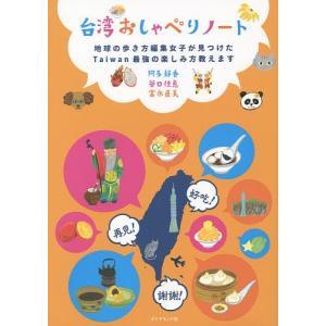 台湾おしゃべりノート 地球の歩き方編集女子が見つけたTaiwan最強の楽しみ方教えます/阿多静香/谷...
