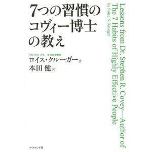 7つの習慣のコヴィー博士の教え/ロイス・クルーガー/本田健