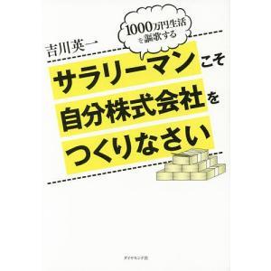 サラリーマンこそ自分株式会社をつくりなさい 1000万円生活を謳歌する/吉川英一
