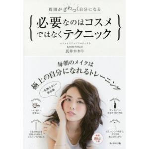 著:長井かおり 出版社:ダイヤモンド社 発行年月:2016年06月 キーワード:美容