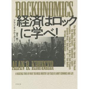 毎日クーポン有/ ROCKONOMICS経済はロックに学べ!/アラン・B・クルーガー/望月衛|bookfan PayPayモール店