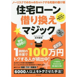 住宅ローン借り換えマジック/淡河範明