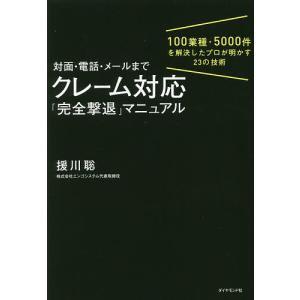 著:援川聡 出版社:ダイヤモンド社 発行年月:2018年09月 キーワード:bkc ビジネス書