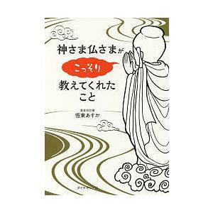 著:悟東あすか 出版社:ダイヤモンド社 発行年月:2018年01月