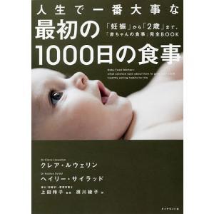 人生で一番大事な最初の1000日の食事 「妊娠」から「2歳」まで、「赤ちゃんの食事」完全BOOK/クレア・ルウェリン/ヘイリー・サイラッド/上田玲子